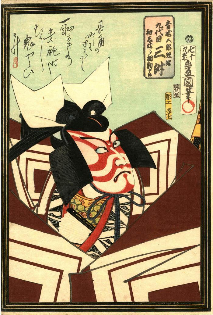 Mimasu IX (九代目三升)  as Aoto Gorō Terutsuna (青砥五郎照綱) in his first performance of <i>Shibaraku</i>