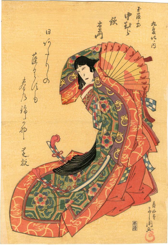 Nakamura Utaemon III (中むら歌右ヱ門) as Lady Tamamo no Mae in the Dance of Nine Changes (<i>Kokono bake no uchi</i> - 九変化ノ内, <i>Tamamo no mae</i> - 玉藻ノ前) in the play <i>Yosete Arata ni Kokonobake</i>