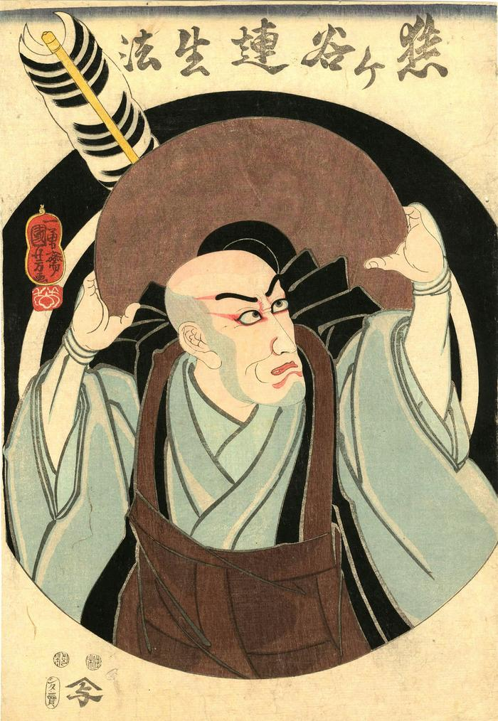 An actor dressed as a Buddhist priest standing before an archery target