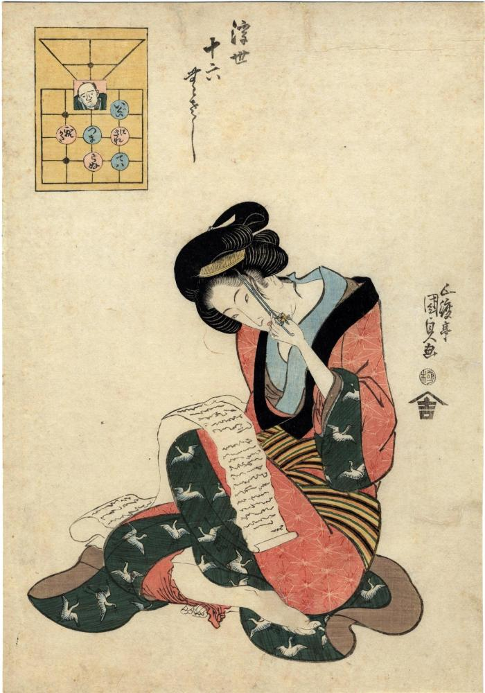 Woman reading a letter from the series <i>Board Game of the Floating World</i> (<i>Ukiyo jūroku musashi</i> - 浮世十六むさし)