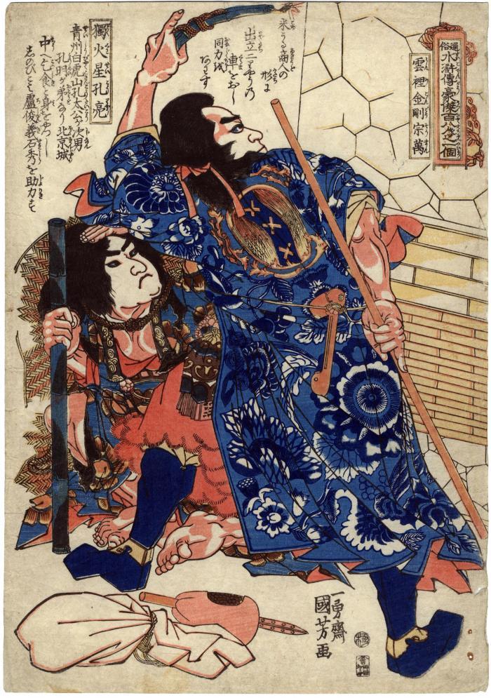 Kong Liang, the Flaming Star (Dokkasei Kōryō - 獨火星孔亮) and Song Wan, the Guardian God in the Clouds (Unrikongō Sōman - 雲里金剛宋萬), from the series <i>One Hundred and Eight Heroes of the Popular Shuihuzhuan</i> (<i>Tsūzoku Suikoden gōketsu hyakuhachinin no hitori</i> - 通俗水滸伝豪傑百八人之一個)