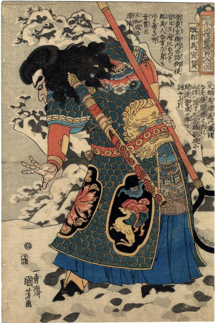 Xuan Zan, the Ugly Son-in-Law (Shūgunba Sensan - 醜郡馬宣贊) from the series <i>One Hundred and Eight Heroes of the Popular Shuihuzhuan</i>  (<i>Tsūzoku Suikoden gōketsu hyakuhachinin no hitori</i> - 通俗水滸傳濠傑百八人一個)