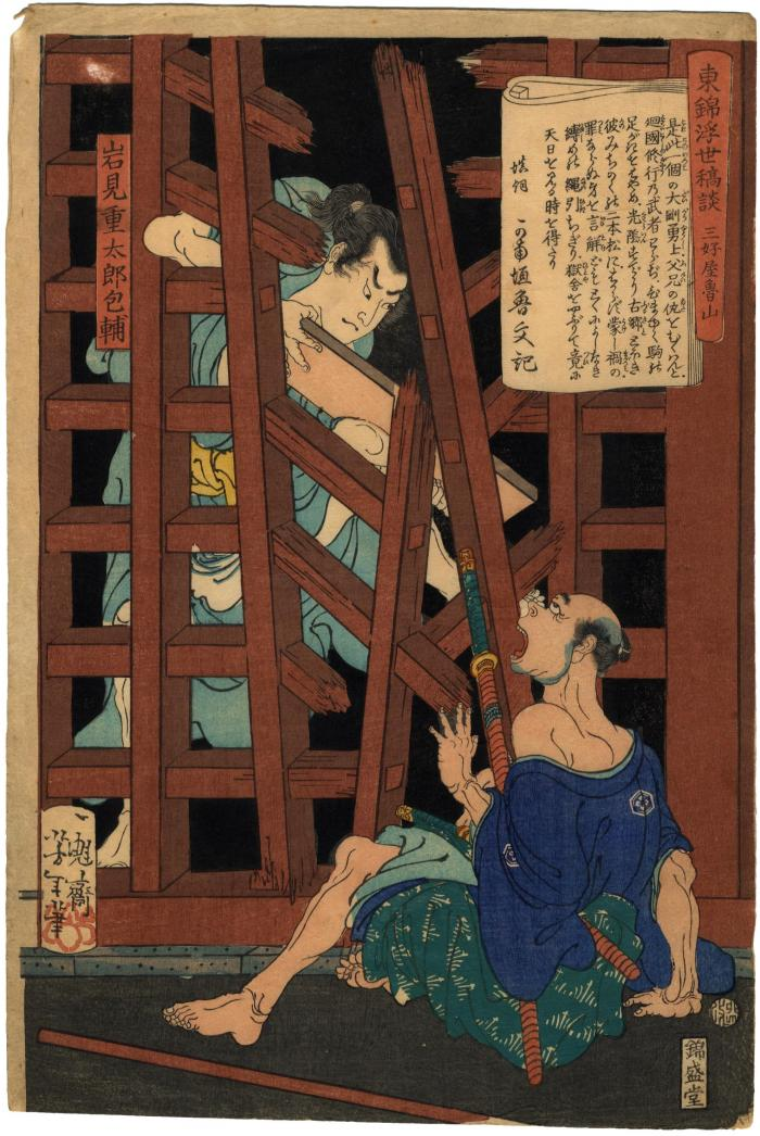Iwami Jūtarō Hōsuke (岩見重太郎包輔) from the series<i> Tales of the Floating World in Eastern Brocade </i>(<i>Azuma nishiki ukiyo kōdan</i> - 東錦浮世稿談)