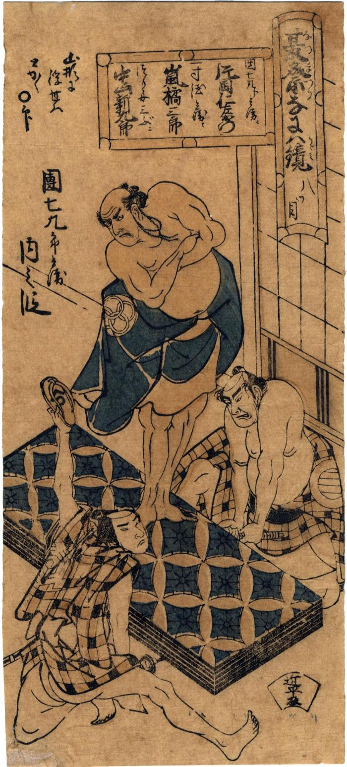 Three Osaka kabuki actors in the roles of sumō wrestlers, one of them standing on a folded, collapsed screen