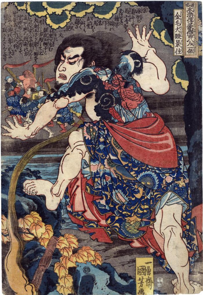 Kimmōken Dankeijū (金毛犬段景住 - aka Duan Jingzhu, Golden Dog) from the series <i>Tsūzoku Suikoden gōketsu hyakuhachinin no hitori</i> (通俗水滸伝豪傑百八人之一個)