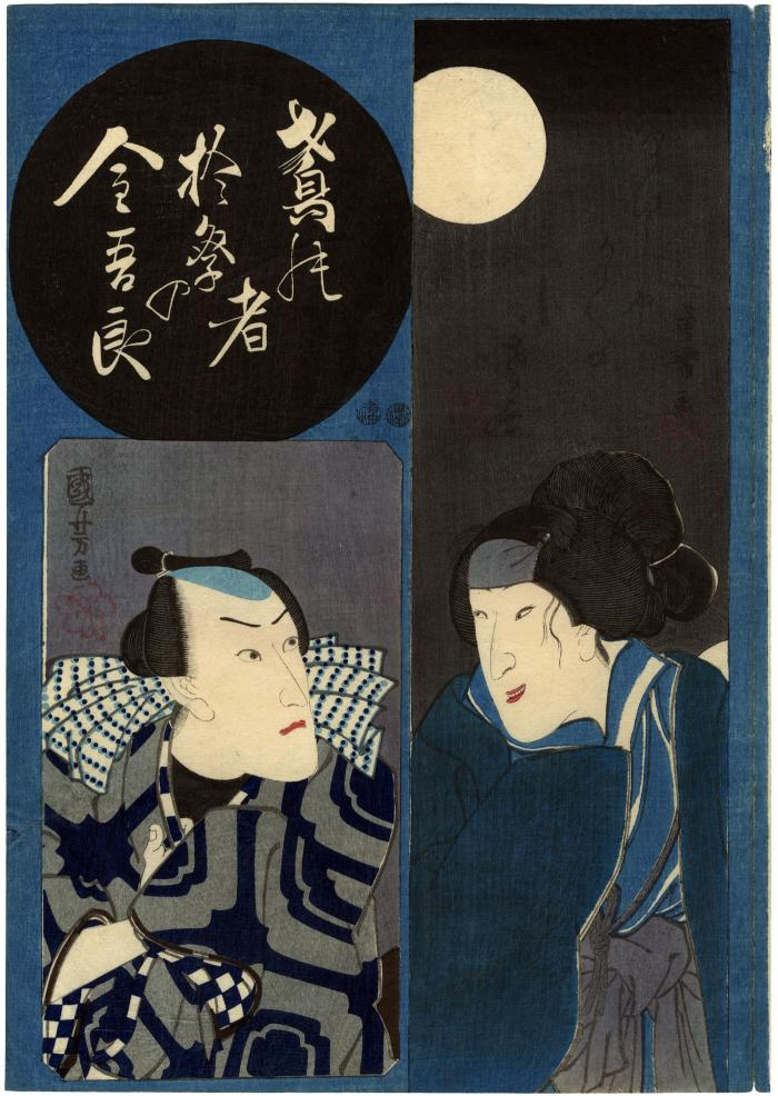 Bandō Shūka I (初代坂東しうか) as the geisha Gaku no Kosan (げひしやがくの小さん) and Ichikawa Danjūrō VIII (八代目市川団十郎) as Tobi-no-mono Omatsuri Kingorō (鳶の者於祭の金五良) - from an untitled series