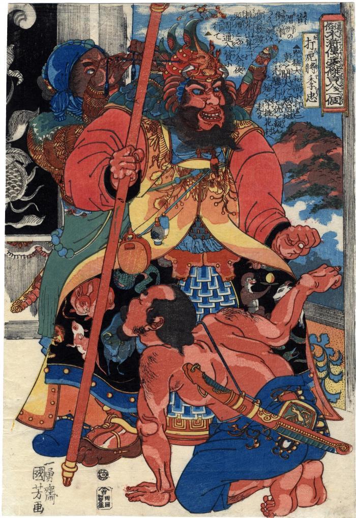 Li Zhong, the Tiger-Fighting General (Daskoshō Richū - 打虎將李忠) from the series from <i>108 Heroes of the Popular Suikoden All Told</i> (<i>Tsūzoku Suikoden gōketsu hyakuhachinin no hitori</i> - 通俗水滸伝豪傑百八人之一個)