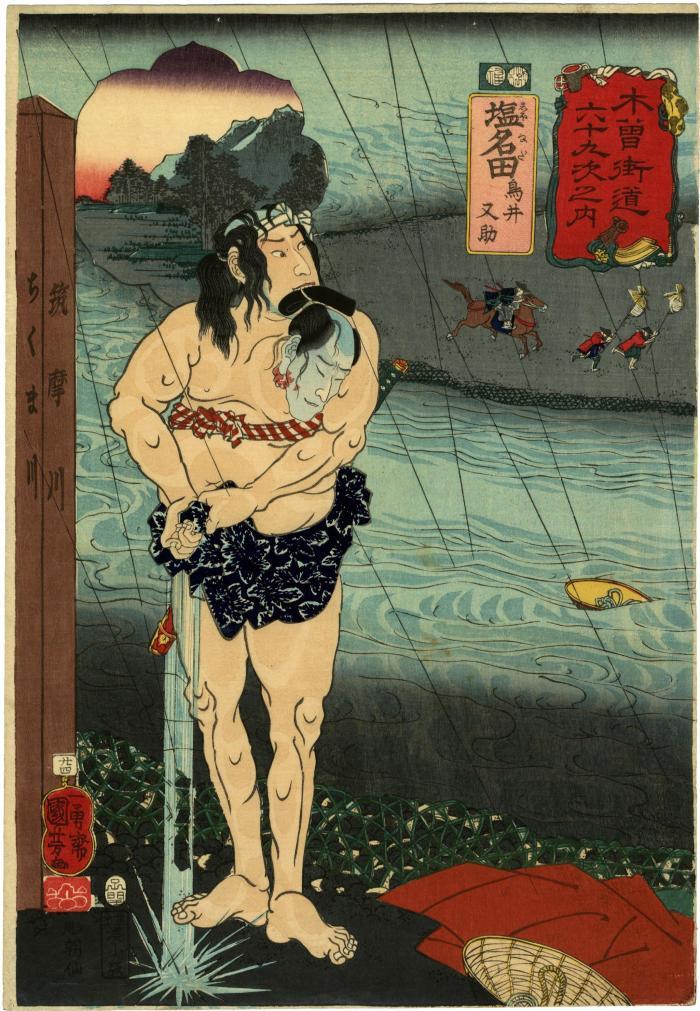 No. 24 Shionada (塩名田): Torii Matasuke (鳥井又助), from the series Sixty-nine Stations of the Kisokaidō Road (<i>Kisokaidō rokujūkyū tsugi no uchi</i> - 木曾街道六十九次之内)