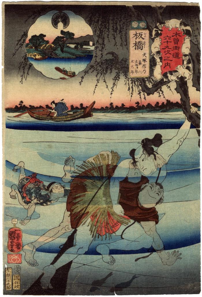 No. 2 Itabashi (板橋): Inuzuka Shino (犬塚信乃) with Hikiroku (蟇六), Samojirō (左母二郎), and Dotarō (土太郎), from the series <i>Sixty-nine Stations of the Kisokaidō Road</i> (<i>Kisokaidō rokujūkyū tsugi no uchi</i> - 木曾街道六十九次之内)