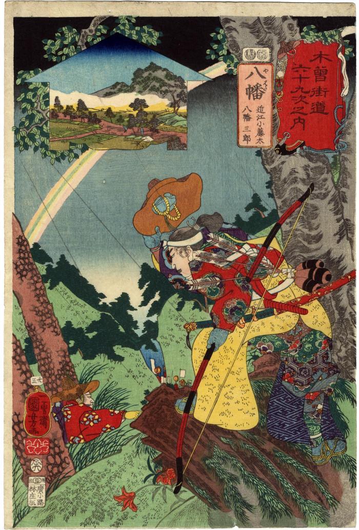 No. 25 Yawata (八幡):Ōmi Kotōda (近江小藤太) and Yawata Saburō (八幡三郎) from the series Sixty-nine Stations of the Kisokaidō Road (<i>Kisokaidō rokujūkyū tsugi no uchi</i> - 木曾街道六十九次之内)