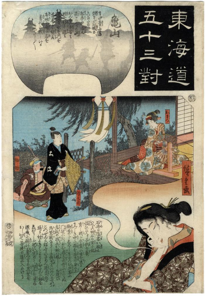Kameyama (亀山): Woman Dreaming of Omatsu (おまつ), Gennojō (源之丞), and Sodesuke (袖助) from the series <i>Fifty-three Pairings for the Tōkaidō Road</i> (<i>Tōkaidō gojūsan tsui</i> - 東海道五十三対)