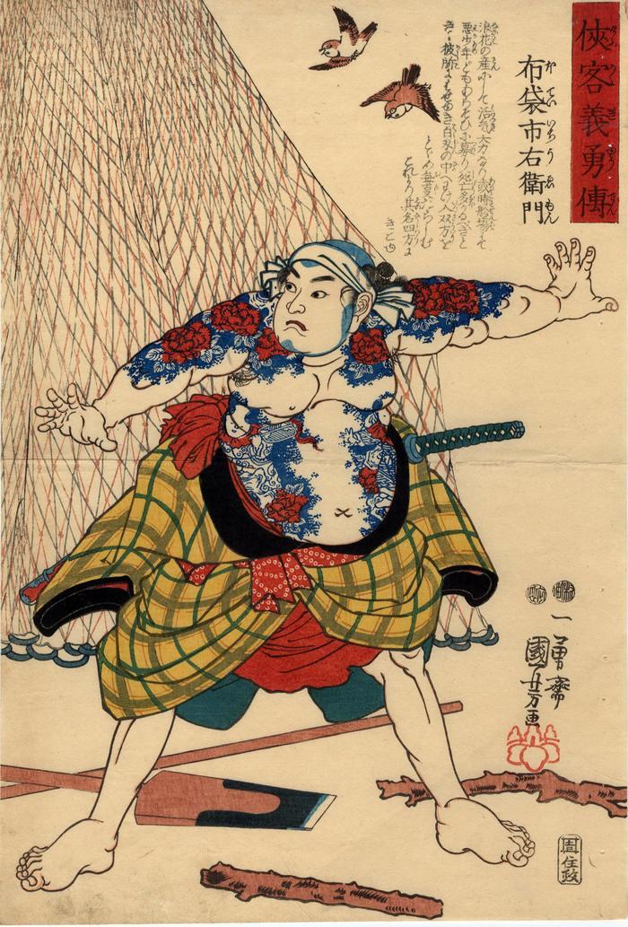 Stories of Chivalrous People of Loyalty and Courage (<i>Kyōkaku giyūden</i> - 俠客義勇傅) - <i>Hotei Ichiemon</i>  (布袋市右衛門)