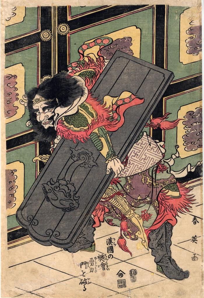 Fan Kuai (樊噲), feigning drunkenness, storms the dining hall of the emperor's palace by breaking down the door