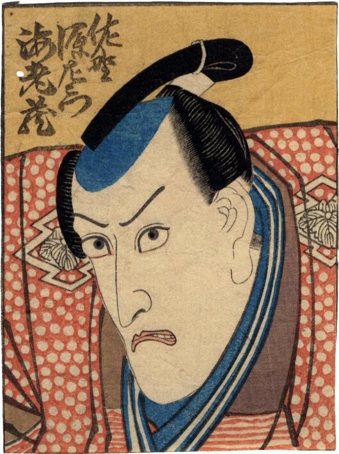 Tiny ōkubi-e