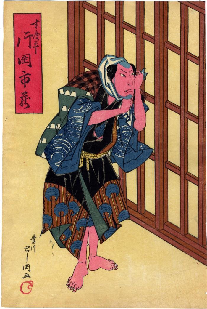 Kataoka Ichizō I (片岡市蔵?) in the role of Saitobei (?)