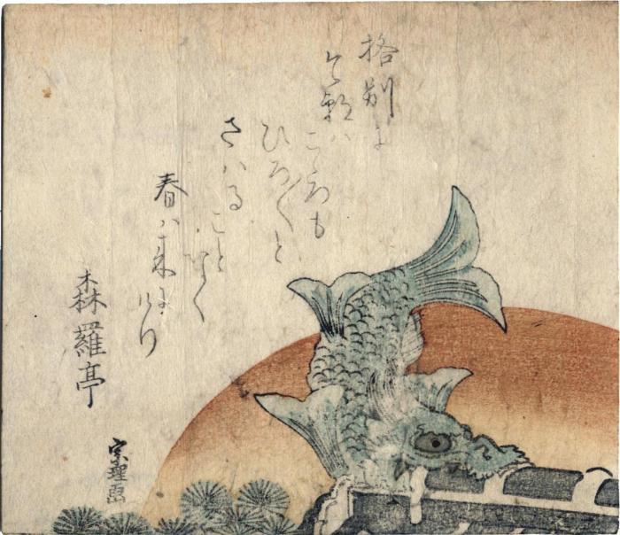 The dolphin-like <i>kinshachi</i> (金鯱) atop Nagoya Castle at sunset (or sunrise)