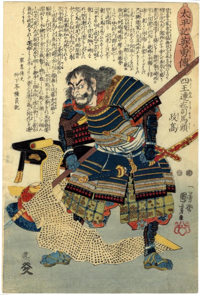 Shiōren Sajima-no-kami Masataka (四王連左可馬頭政高), #29 (廿九) from the series <i>Heroes of the Great Peace</i> (<i>Taiheiki eiyūden</i> - 太平記英勇傳)
