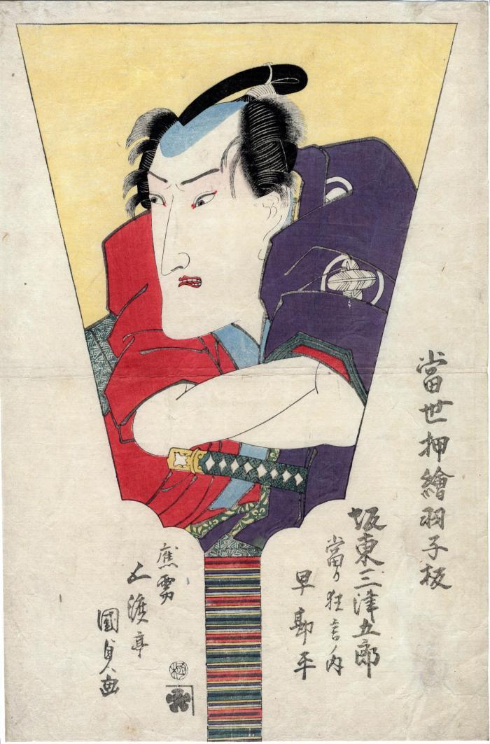 Bandō Mitsugorō III (坂東三津五郎) as Hayano Kanpei (早勘平) from the series <i>Great Performances: Contemporary Pressed-Cloth Battledores</i> (<i>Tōsei oshi-e hagoita atari kyōgen no uchi</i> - 當世押絵羽子板)