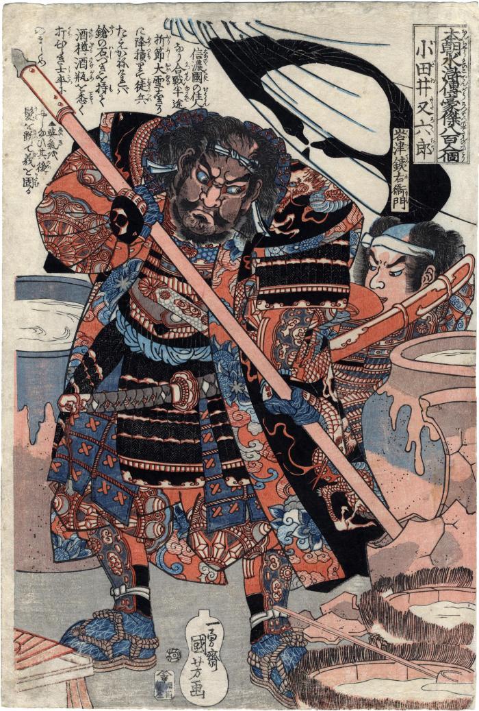 Odai Matarokurō - 小田井又六郎 (Yorisada) breaking a saké jar with his spear and Iwazu Tetsuemon - 岩津銕右衛門 (Shigenobu) drinking in the background from the series <i>One hundred and eight Heroes of the Japanese Suikoden</i> (<i>Honchō Suikoden gōketsū happyakunin no hitori</i> - 本朝水滸伝豪傑八百人一個)