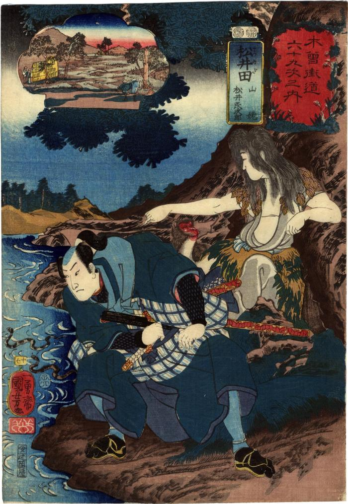 Matsuida (松井田): Yamauba (山姥) and Matsui Tamijirō (松井民次郎) from the series <i>Sixty-nine Stations of the Kisokaidō Road</i> (<i>Kisokaidō rokujūkyū tsugi no uchi</i> - 木曾街道六十九次之内)