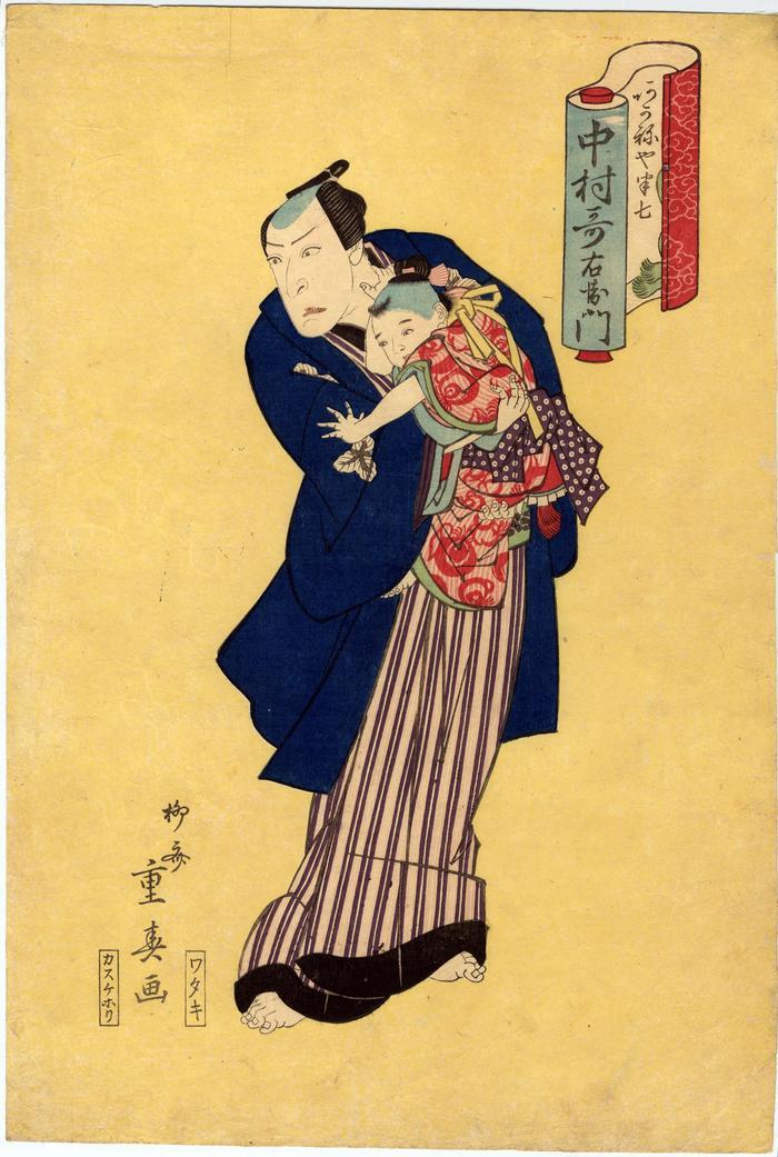 Nakamura Utaemon III (中村歌右衛門) as Akaneya Hanshichi (あかねや半七)