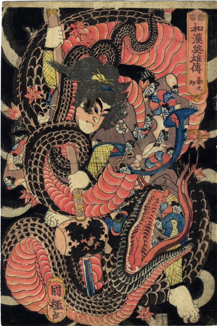 Wada Heita Tanenaga (和田平太胤長) impaling a giant python with a polearm - from the series <i>Lives of Heroes of China and Japan</i> (<i>Wakan eiyū den</i> - 和漢英雄伝)