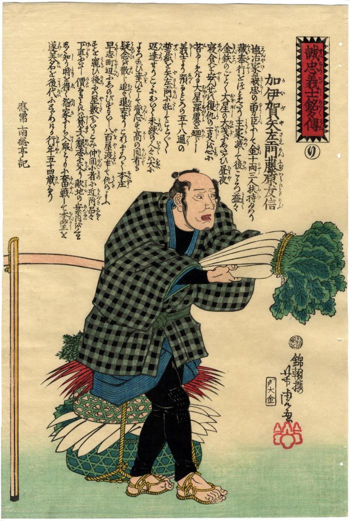 The Syllable Ri (り): Kaiga Yazaemon Fujiwara no Tomonobu (加伊賀矢左エ門藤原友信) from the series <i>Biographies of the Faithful Samurai</i> (<i>Seichū gishi meimeiden</i> - 誠忠義士銘々傳)