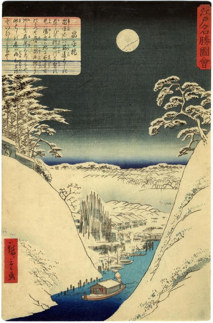 Shōhei Bridge (<i>Shōhei-bashi</i> - 昌平橋) from the series <i>Views of Famous Places in Edo</i> (<i>Edo meishō zue</i> - 江戸名所図絵)