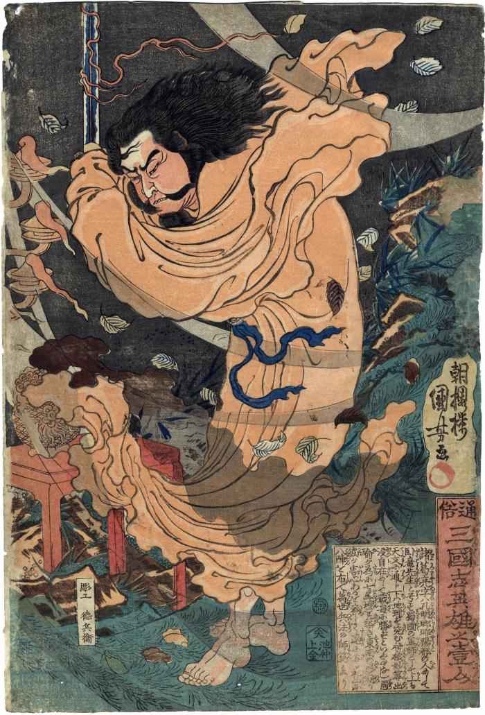 Kōmei (孔明) conjures up the southeast wind from the series <i>Heroes of the Popular History of the Three Kingdoms</i> (通俗三国志英雄之壱人)