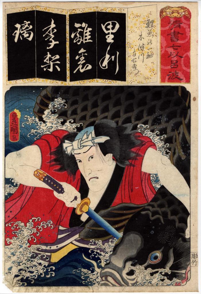 The Syllable Ri for the Carp Scroll (<i>Rigyo no ichijiku</i>): Onoe Kikugorō III as Kinugawa Yoemon (きぬ川与右衛門) from the series <i>Seven Calligraphic Models for Each Character in the Kana Syllabary</i> (<i>Seisho nanatsu iroha</i> - 清書七以呂波)