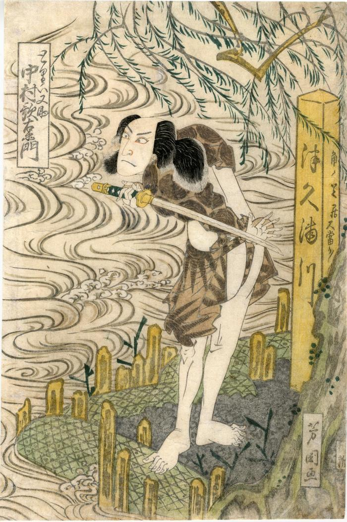 Nakamura Utaemon III as Torii Matasuke (鳥井又助) in <i>The Courtesan and Mirror Mountain</i> (<i>Keisei Kagamiyama</i> -  けいせい双鏡山) - this is the right panel of a diptych