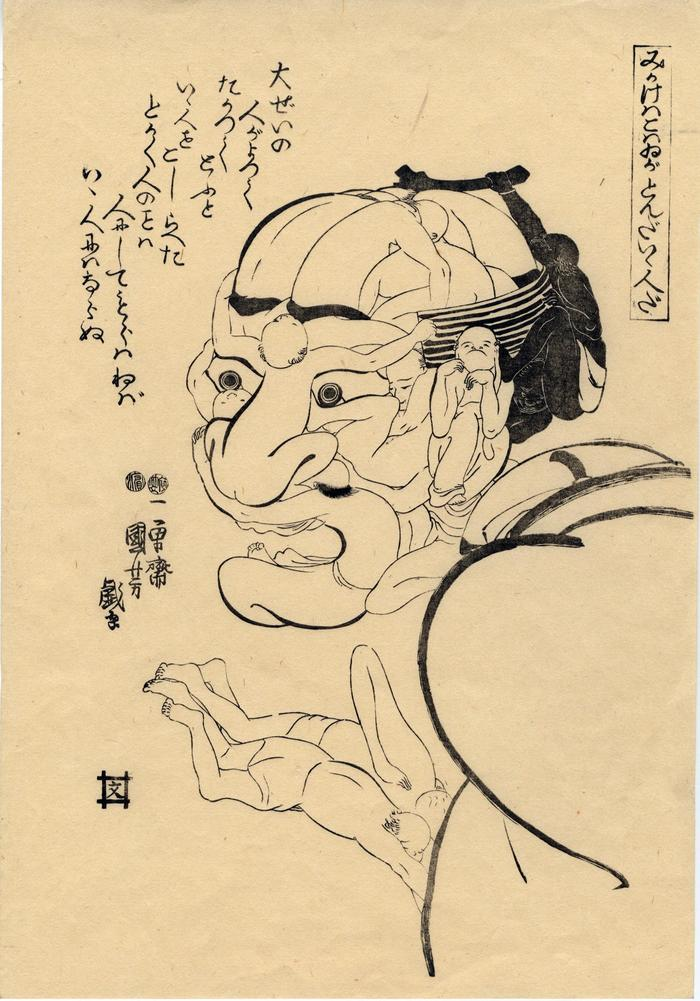 """<i>Mikake wa koi-i tonda iku hitoda</i> (みかけはこわいがとんだいい人だ) """"Looks Fierce But is Really Nice"""" from the series <i>Men Join to Form a Man</i> - a modern copy"""
