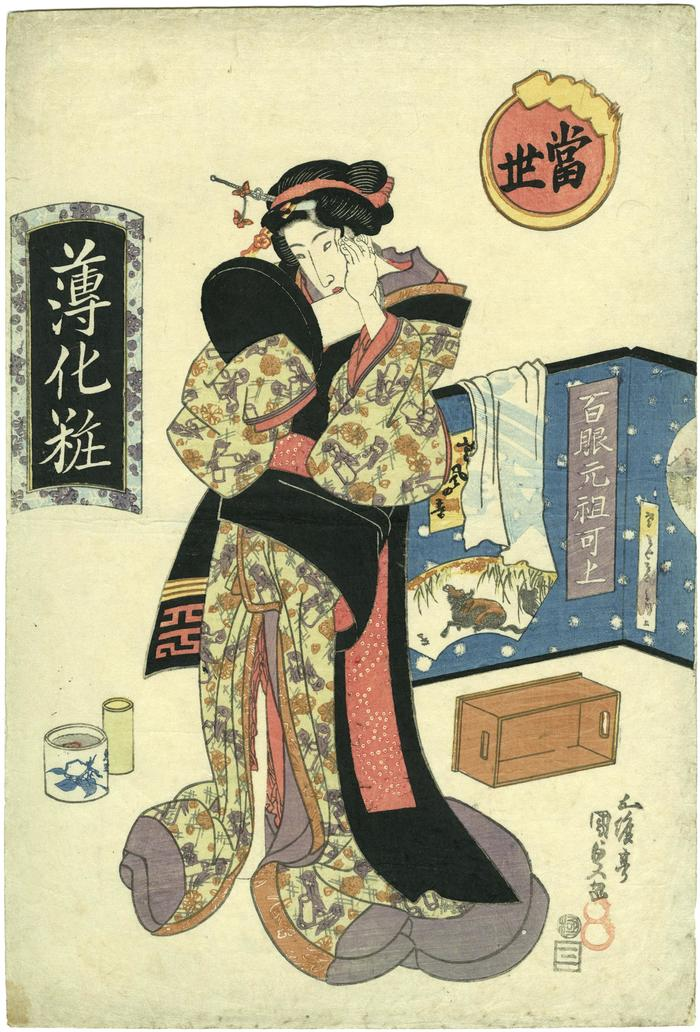<i>Bijin</i> looking in a mirror from the series <i>Light Makeup of the Present Day</i> (<i>Tōsei usugeshō</i> - 当世 薄化粧)