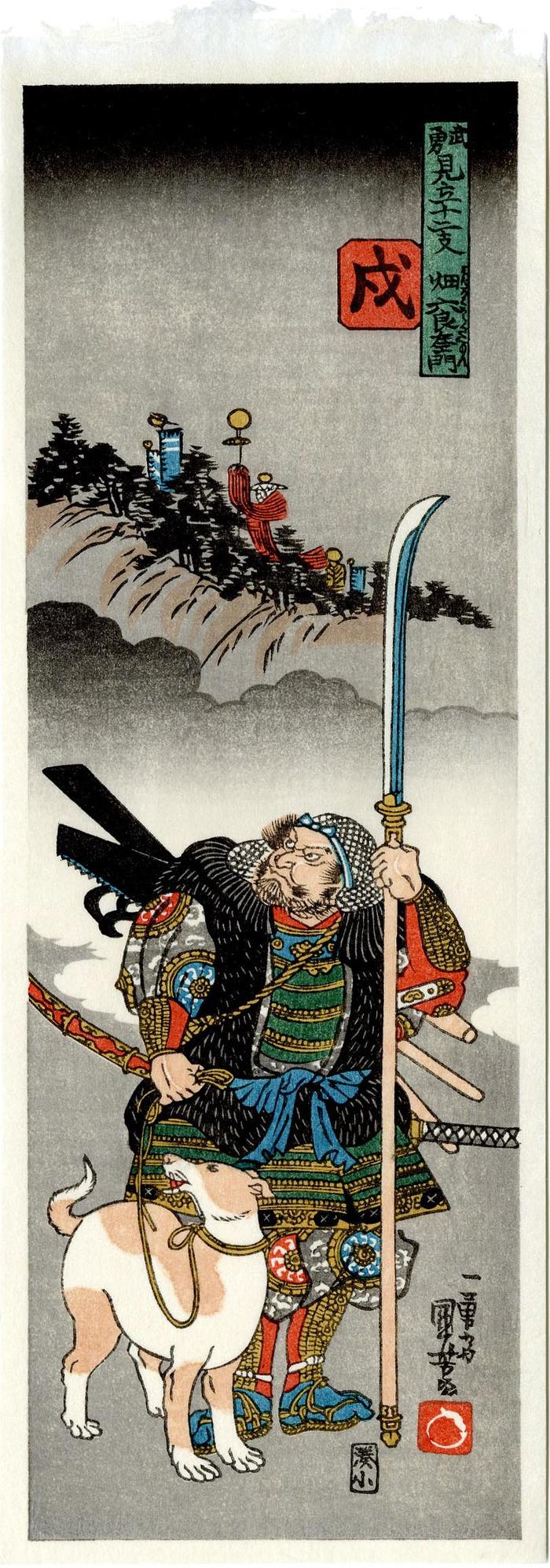 From the series Bravery Matched with the Twelve (Zodiac) Signs: (<i>Buyū mitate jūnishi</i> - 武勇見立十二支) Dog (戌) and Hata Rokurozaemon  (畑六郎左衛門)