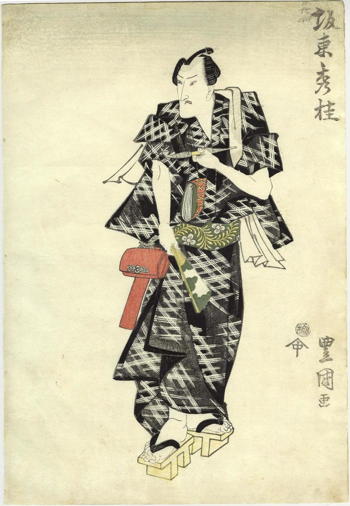 Bandō Shūka 坂東しうか or 坂東志うか (poetry name of Mitsugorō III - 秀佳) - portraying the character Kōguya Yahei [香具や弥兵衛] - probably from the play Chūkō Ōiso ga Yoi (?) (忠孝染分纏 - ちゅうこうおおいそがよい)