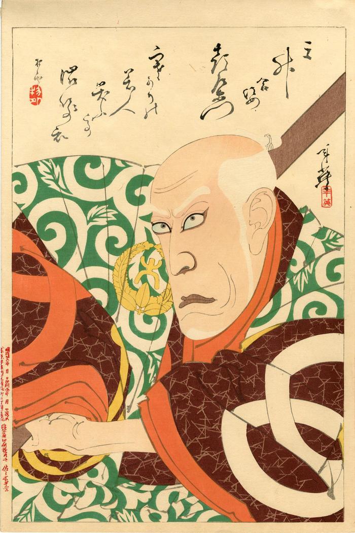 Ichikawa Danjūrō IX (市川 團十郞) as Ōkubo Hikozaemon (大久保 彦左衛門) from the series <i>Mimasu ai sugata</i> (三升合姿)