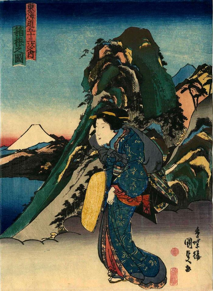 View of Hakone (<i>Hakone no zu</i>: 箱根之図) from the chuban series Fifty-three Stations of the Tōkaidō Road (<i>Tōkaidō gojūsan tsugi no uchi</i>: 東海道五十三次之内)