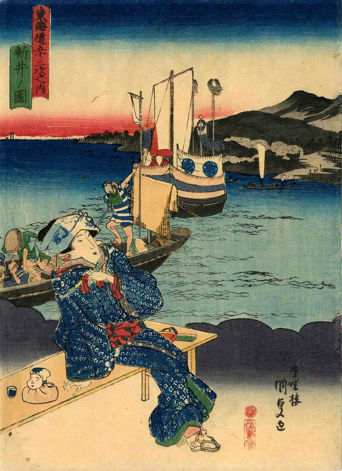 View of Arai (<i>Arai no zu</i>: 新井ノ図) from the chuban series Fifty-three Stations of the Tōkaidō Road (<i>Tōkaidō gojūsan tsugi no uchi</i>: 東海道五十三次之内)