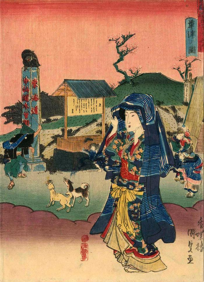 View of Kusatsu (<i>Kusatsu no zu</i>: 草津ノ図) from the chuban series Fifty-three Stations of the Tōkaidō Road (<i>Tōkaidō gojūsan tsugi no uchi</i>: 東海道五十三次之内)