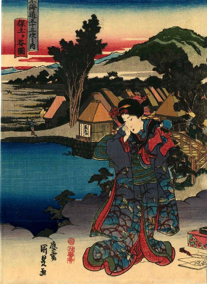 View of Hodogaya (<i>Hodogaya no zu</i>: 保土ヶ谷図) from the chuban series Fifty-three Stations of the Tōkaidō Road (<i>Tōkaidō gojūsan tsugi no uchi</i>: 東海道五十三次之内)