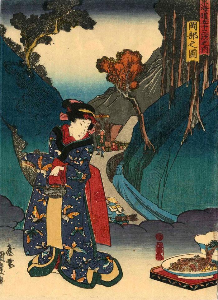 View of Okabe (<i>Okabe no zu</i>: 岡部之図) from the chuban series Fifty-three Stations of the Tōkaidō Road (<i>Tōkaidō gojūsan tsugi no uchi</i>: 東海道五十三次之内)