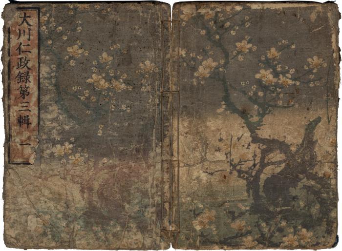 Volume 1 of <i>A Record of the Benevolent Government at Ōgawa</i> (<i>Ōkawa Jinsei-roku</i> - 大川仁政録)