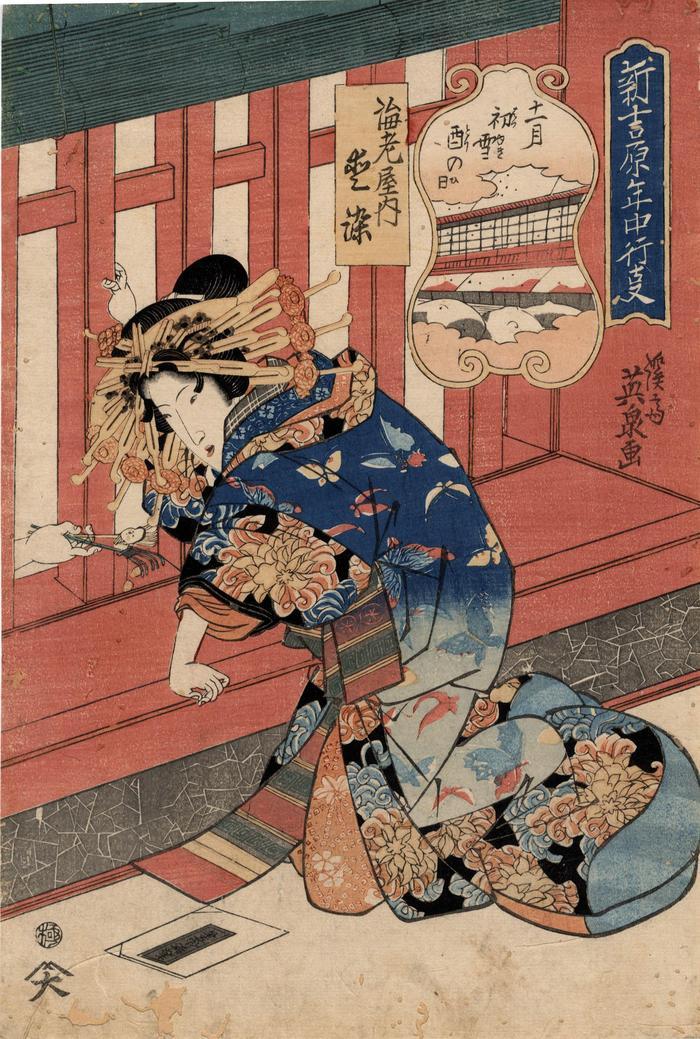 The Eleventh Month (十一月), First Snowfall on the Day of the Rooster, the Tori-no-hi Festival (<i>Jūichigatsu, hatsuyuki, tori no hi</i> - 初雪酉の日): Aizome (相染) of the Ebiya (海老屋), from the series Annual Events in the New Yoshiwara (<i>Shin Yoshiwara nenjū gyōji</i> - 新吉原年中行事)