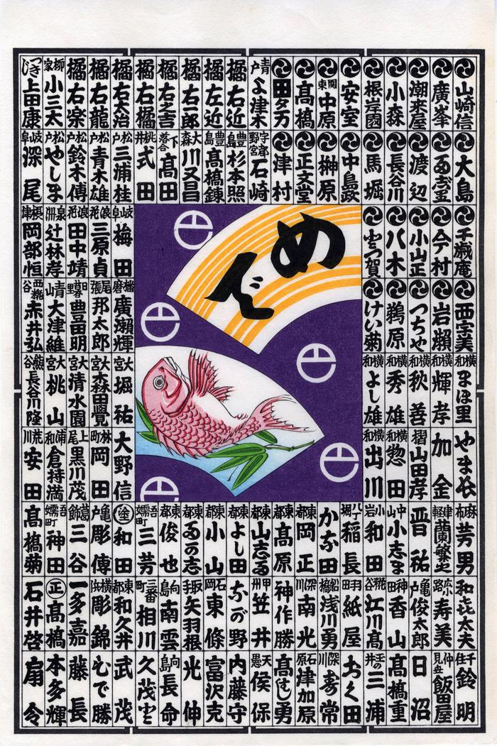 Modern <i>kabuki</i> playbill