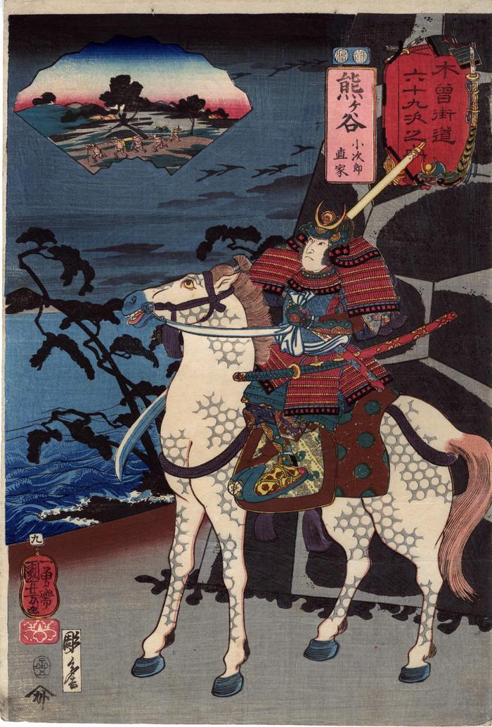 No. 9 Kumagaya (熊谷): Kojirō Naoie (小次郎直家) from the series <i>Sixty-nine Stations of the Kisokaidō</i> (Kisokaidō rokujūkyū tsugi no uchi - 木曾街道六十九次之内)