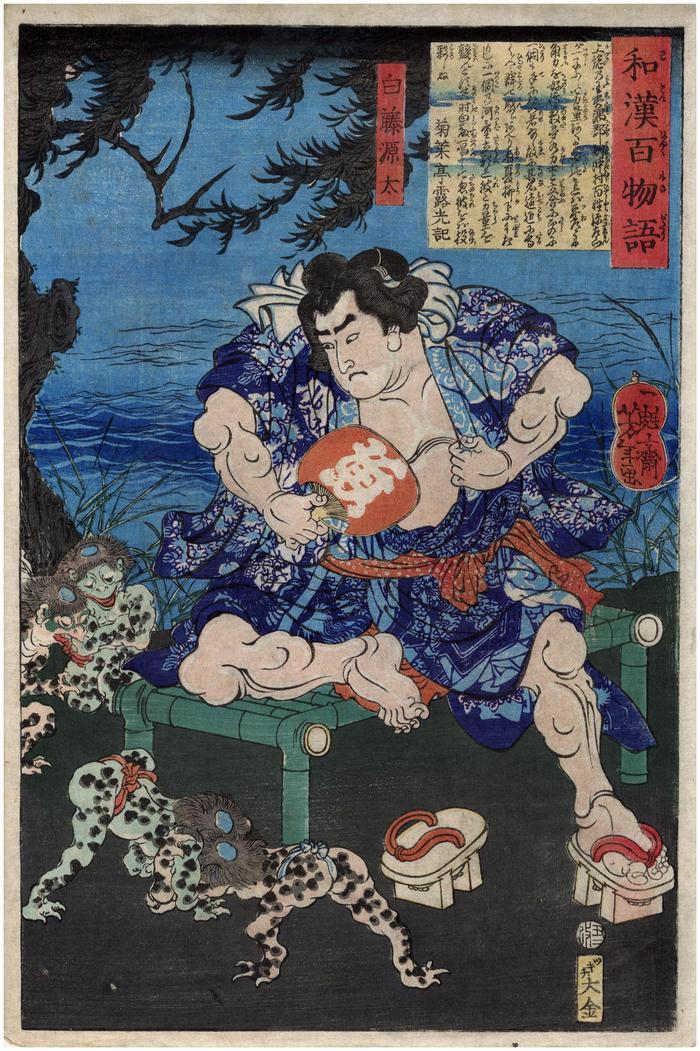 The sumō wrestler Shirafuji Genta (白藤源太) from the series <i>Ghost Stories of China and Japan</i> (<i>Wakan hyaku monogatari</i> - 和漢百物語)