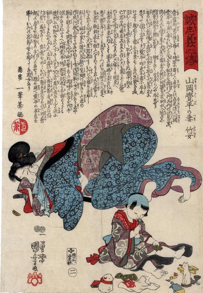 No. 2, Takejo, wife of Yamaoka Kakubei (Yamaoka Kakubei no tsuma Takejo 山岡覺平の妻竹女), from the series  <i>Biographies of Loyal and Righteous Hearts</i> (<i>Seichu gishin den</i> 誠忠義心傳)