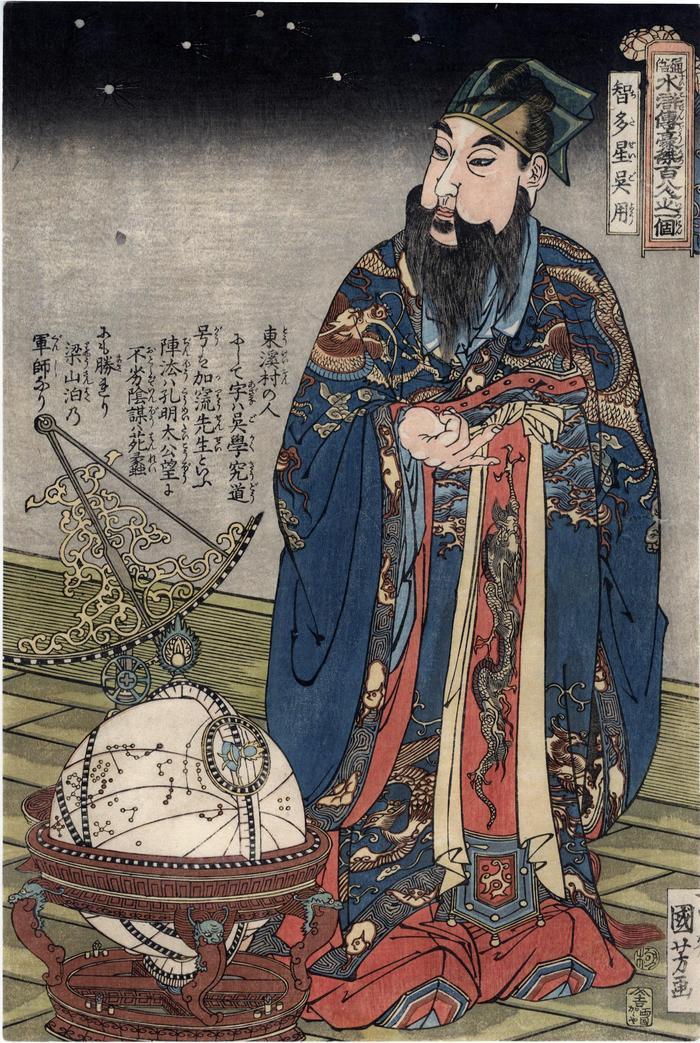 Wu Yong, the Clever Star (Chitasei Goyō - 智多星呉用), from the series <i>One Hundred and Eight Heroes of the Popular Shuihuzhuan</i> (<i>Tsūzoku Suikoden gōketsu hyakuhachinin no hitori</i> - 通俗水滸伝豪傑百八人之一個)