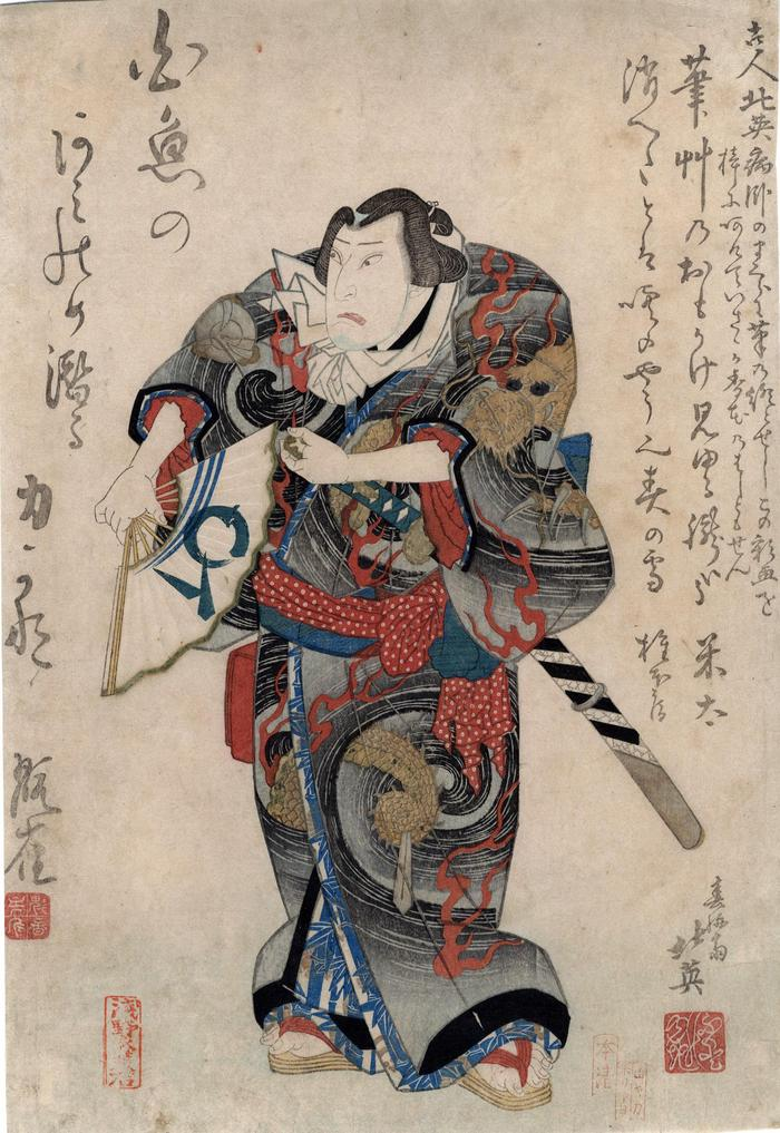 Nakamura Utaemon IV as the wrestler Iwakawa Jirōkichi in the play <i>The Rise of the 1000 Ryō Wrestler</i> (<i>Sekitori Senryō Nobori</i> - 関取千両幟)