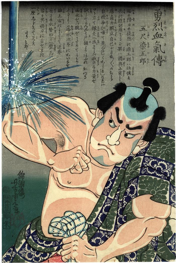 Goshaku Somegorō (五尺染五郎) from the series <i>The Lives of Brave and Hot-blooded Heroes</i> (<i>Yūretsu kekki den</i> - 勇烈血気傳)